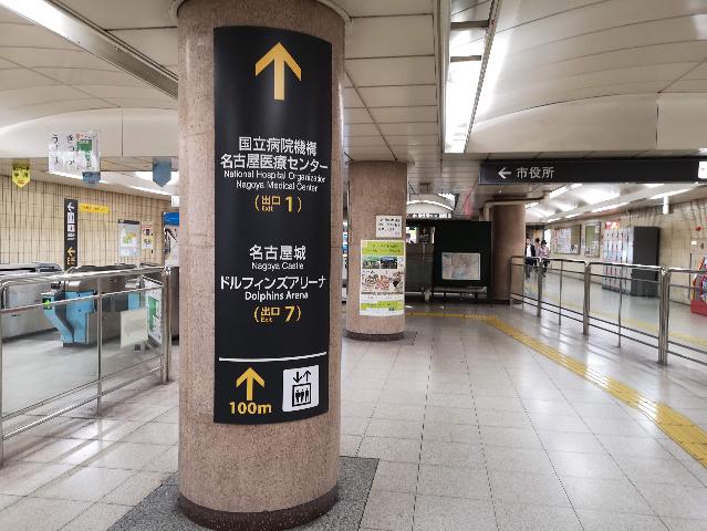 名城線「市役所駅」