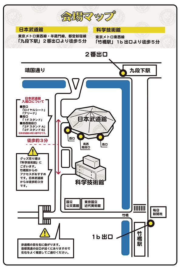 日本武道館地図