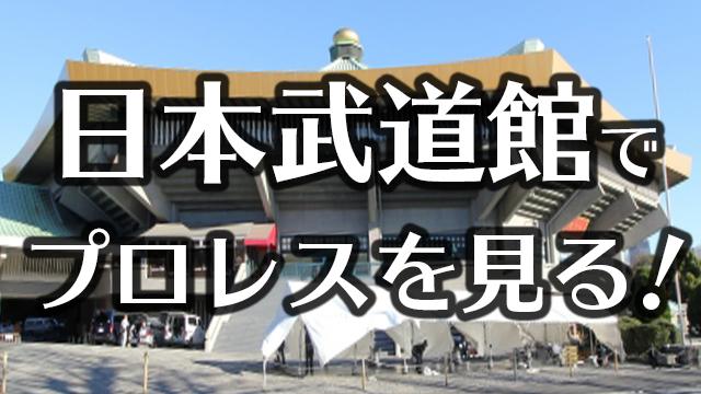 日本武道館の座席・席順・アクセスを解説。初めてのプロレス観戦!