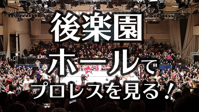 後楽園ホールの座席・席順・アクセスを解説。初めてのプロレス観戦!