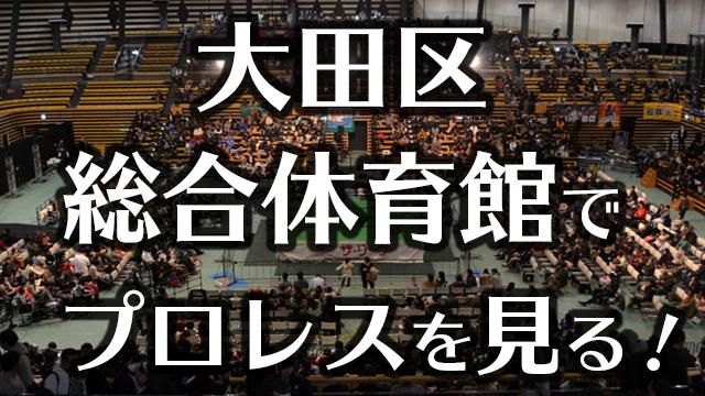 大田区総合体育館の座席・席順・アクセスを解説。初めてのプロレス観戦!