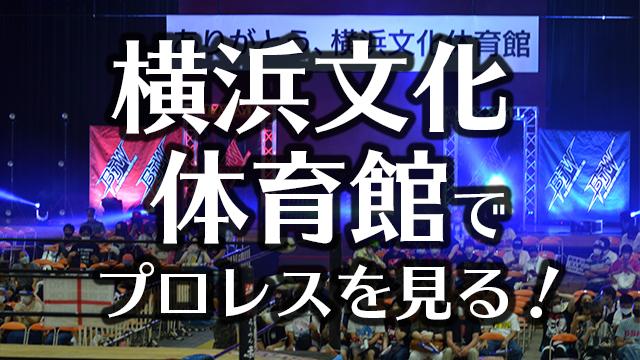 横浜文化体育館でプロレスを見る!座席・アクセス、椅子も紹介します