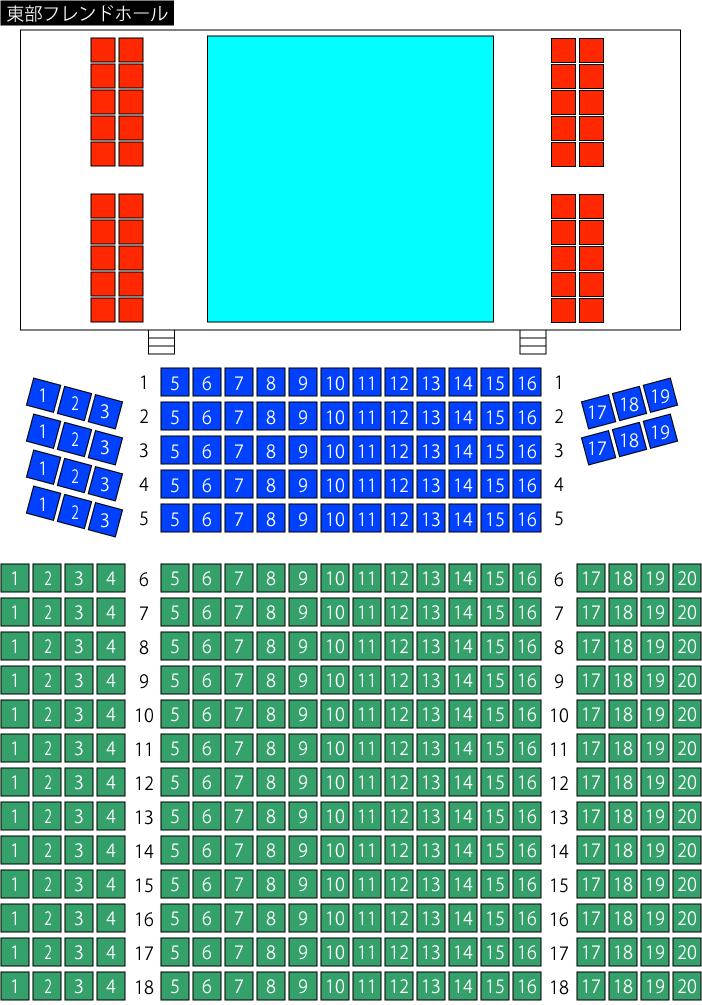 東部フレンドホール座席表