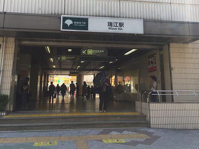東部フレンドホール▲都営新宿線「瑞江駅」