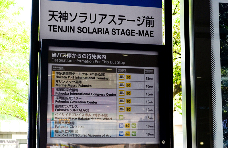 福岡国際センター(プロレス)天神ソラリアステージ前