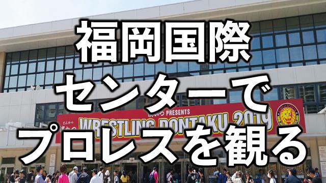 福岡国際センターの座席・席順・アクセスを解説!初めてのプロレス観戦