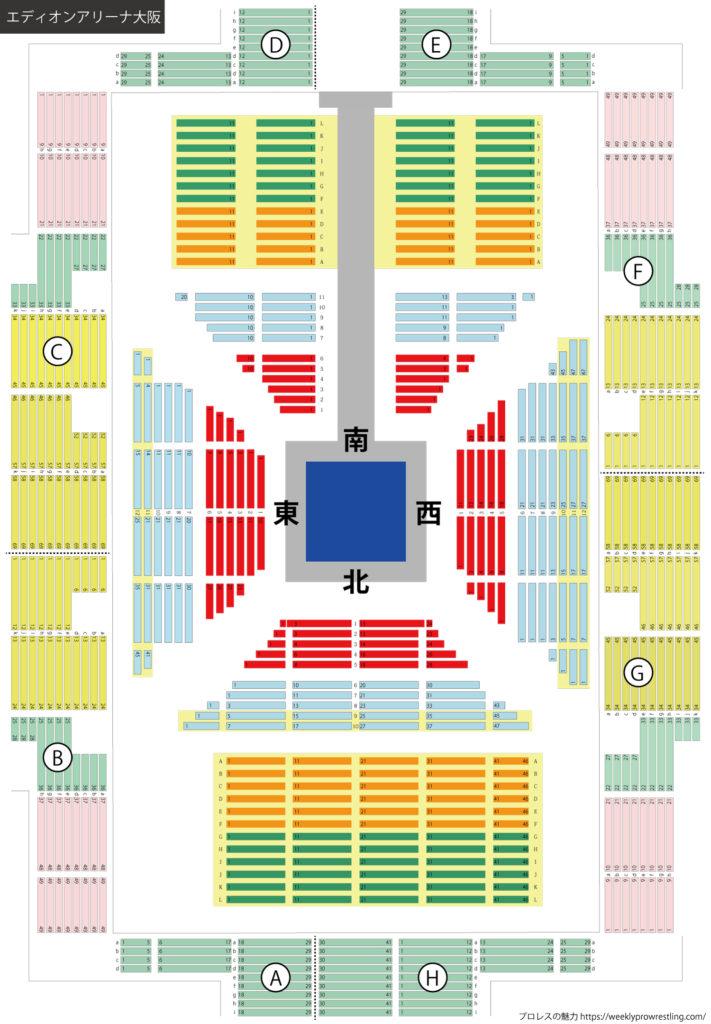 エディオンアリーナ大阪の座席図