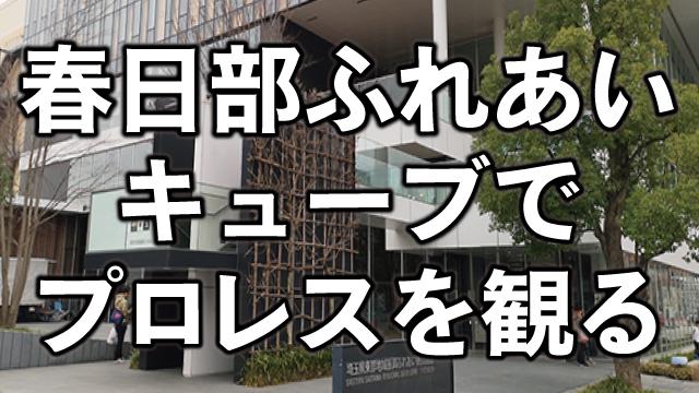 春日部ふれあいキューブの座席・席順・アクセスを解説。初めてのプロレス観戦!