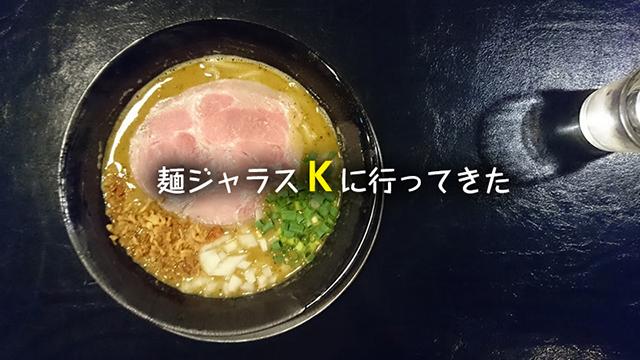 川田利明の麺ジャラスK(居酒屋・ラーメン)の行き方を紹介