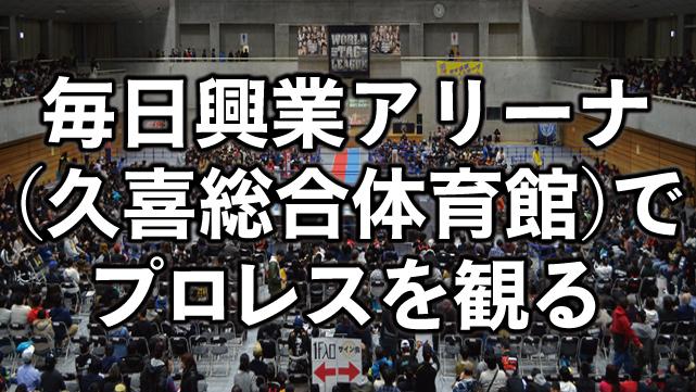 毎日興業アリーナ(久喜総合体育館)の座席・席順を解説。初めてのプロレス観戦!