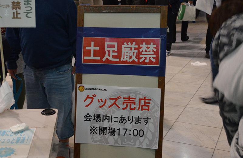 土足厳禁/毎日興業アリーナ(久喜総合体育館)