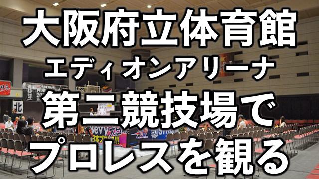 エディオンアリーナ大阪(府立体育館)第二競技場の座席を解説。初めてのプロレス観戦!