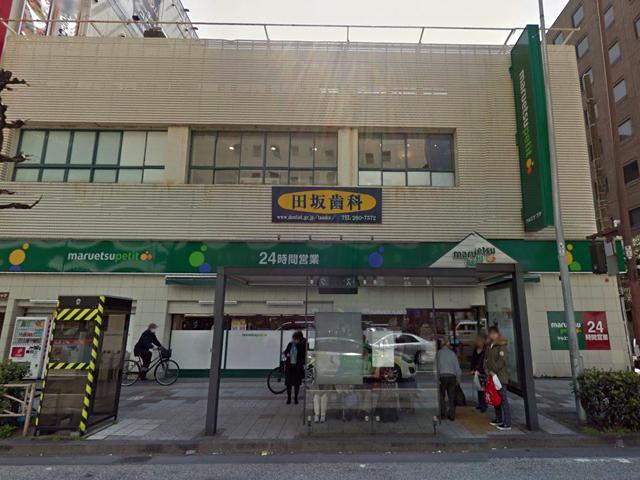 マルエツプチ関内店
