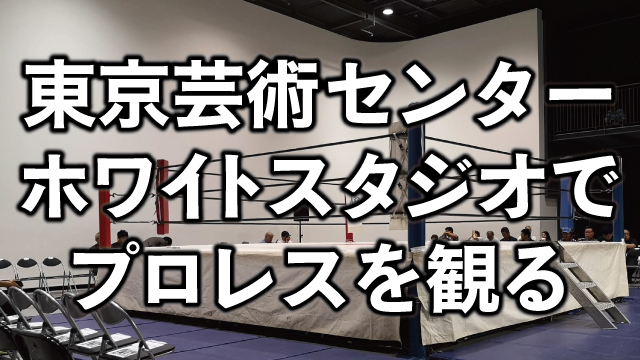東京芸術センター/ホワイトスタジオの座席・アクセスを解説。初めてのプロレス観戦!