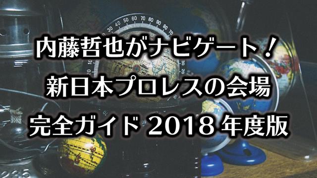 内藤哲也がナビゲート!新日本プロレスの会場【完全ガイド】2018年度版