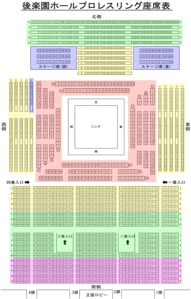 後楽園ホールのプロレス座席表