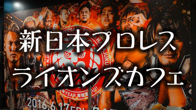 ライオンズカフェに行ってきた!新日本プロレスリング44周年を味わう