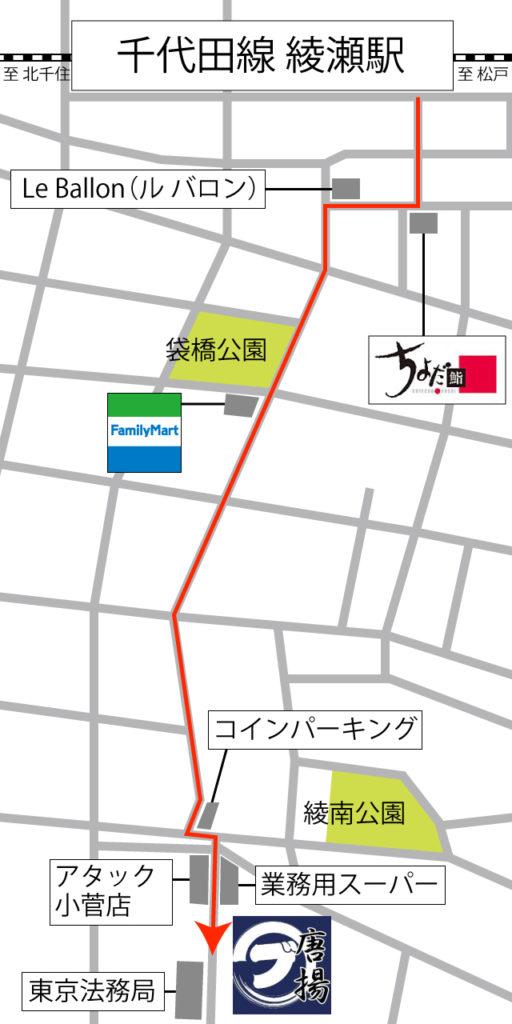 東京 丸武商店に行ってきた!BUSHIの唐揚げ店のアクセスを紹介