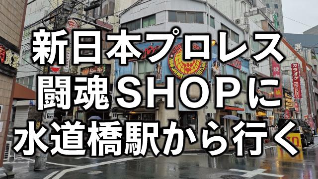 闘魂SHOP(ショップ)!水道橋駅からの行き方・アクセスを紹介