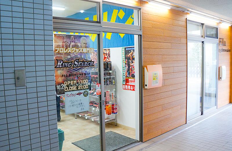 入り口/リングサーチ群馬県高崎市
