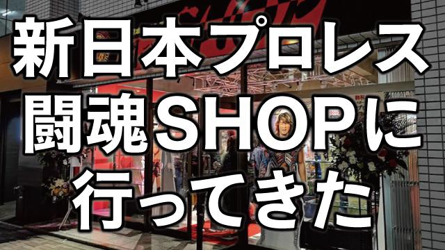 新・闘魂SHOP(ショップ)に行ってきた!水道橋駅からの行き方・店内を紹介