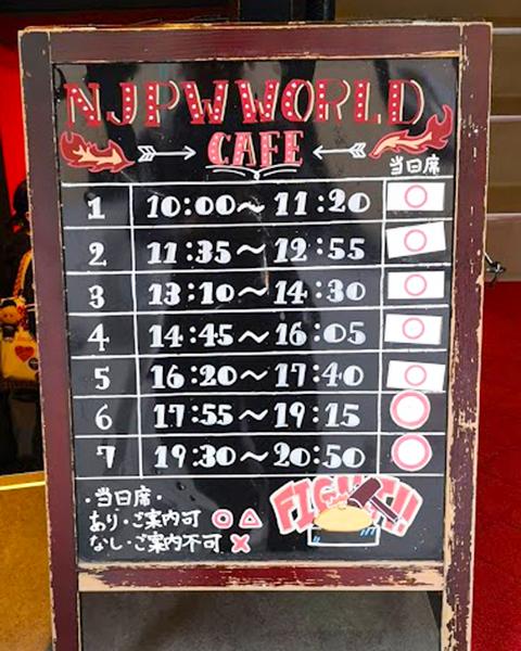 タイムテーブル/新日本プロレスワールドカフェ