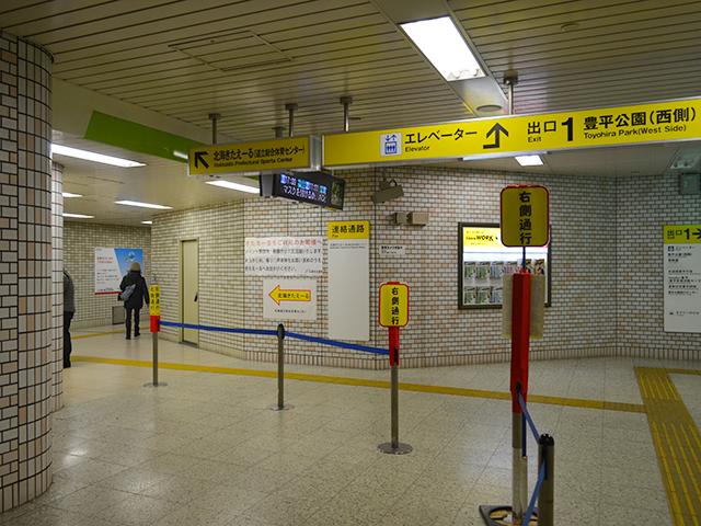 豊平公園駅から北海きたえーる