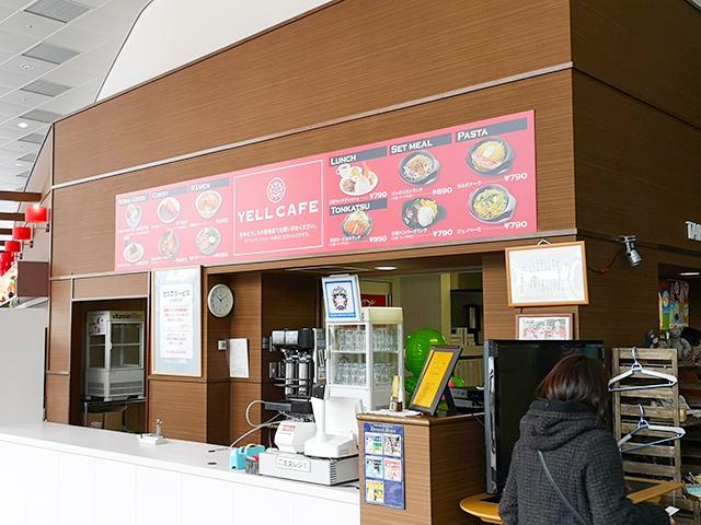 YELL CAFE(北海きたえーるの中のカフェ)