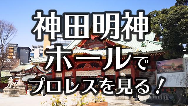 神田明神ホールでプロレスを見る!座席・アクセス・見え方、成り立ちを紹介!
