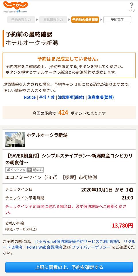 GO TO トラベルで、宿・ホテルの予約を旅行サイト「じゃらん」で使う