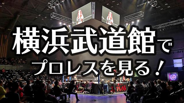 横浜武道館でプロレスを見る!座席・見え方・アクセスを紹介
