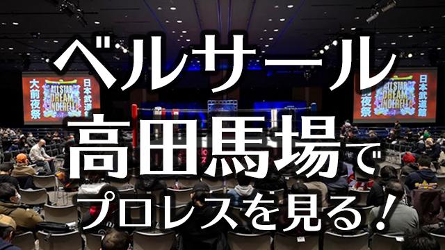 ベルサール高田馬場でプロレスを見る/山手線駅でプロレスを見る幸せ