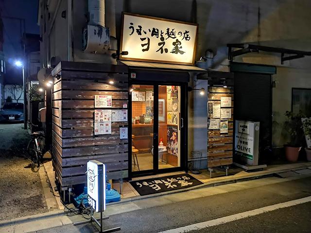 うまい肉と麺の店ヨネ家