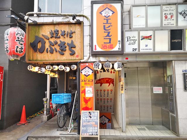 エビスコ酒場(新宿歌舞伎町)に行ってきた!